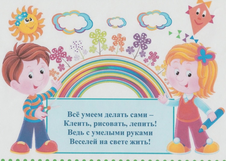 Картинка в уголок изо в детском саду своими руками